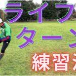 試合で使えるクライフターン!【サッカー自主練法】#24