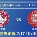 【九州大学サッカー】 3位決定戦 日本文理 vs 九産大 第44回九州大学サッカートーナメント大会