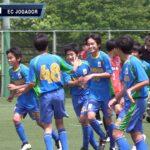 ゴール集!第36回日本クラブユースサッカー選手権(U-15)大会埼玉県予選 2021年4月〜5月