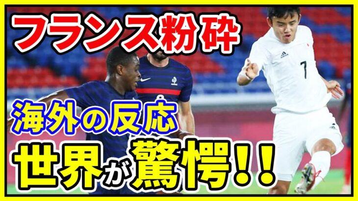 【海外の反応】久保建英3戦連続ゴール!東京五輪U24サッカー日本代表、フランス代表を4-0粉砕で世界が驚愕!
