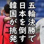 東京五輪サッカー男子日本代表が4-0でフランスに勝利⇒韓国代表が6-0でホンジュラスを撃破し決勝で日本倒し金メダル盗ると安定のビッグマウスに突っ込み殺到w他【カッパえんちょー】