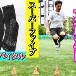 サッカーソックスアクティバイタルのスーパーファイブのレビュー!5本指ソックス!