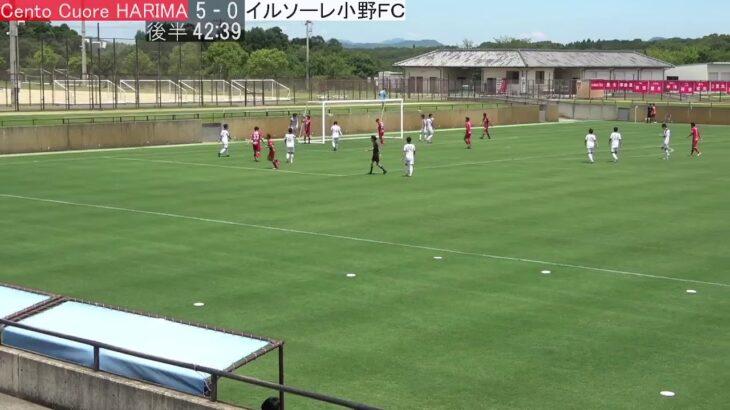 第57回全国社会人サッカー選手権関西大会 Cento Cuore HARIMA-イルソーレ小野FC