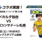 【7/10 J1 札幌戦】人気サッカー漫画『アオアシ』コラボデーのお知らせ