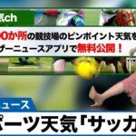 今日7/22(木)のスポーツ天気 〜サッカー〜 TOKYOの天気は?