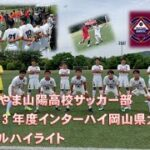 インターハイALL GOALS(令和3年度)【おかやま山陽高校サッカー部】