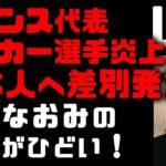 サッカー仏代表選手が日本人に対する問題発言で炎上!も大坂なおみの反応がひどい!BLMはやはり茶番だった証拠が明らかに 仏現地に住む日本人編集者が選手の発言の真意を説明…ありがとうございます