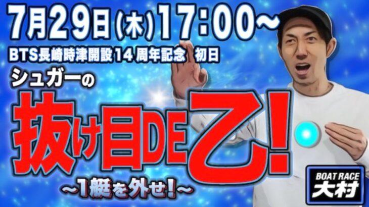 【ボートレース大村】シュガーの抜け目DE乙〜SEASON 2~BTS長崎時津開設14周年記念  初日