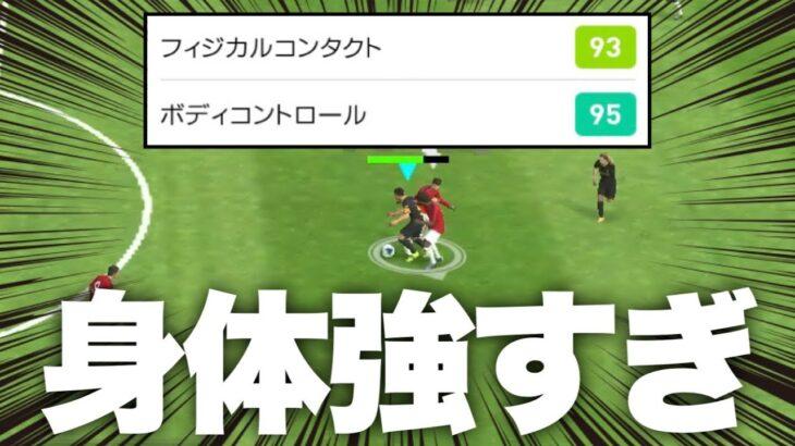 敵DF2人背負って普通にサッカーする怪獣が強すぎて映画化【ウイイレ2021アプリ】