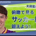 【見逃し配信】Dynabook&intel presents太田宏介が解説!俯瞰で見るサッカー脳を鍛えよう!【soccer MAMA ONLINE FESTA】