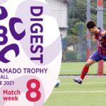 EAST 第8節 4試合ダイジェスト | 高円宮杯 JFA U-18 サッカープレミアリーグ2021