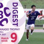 EAST 第9節 4試合ダイジェスト   高円宮杯 JFA U-18 サッカープレミアリーグ2021