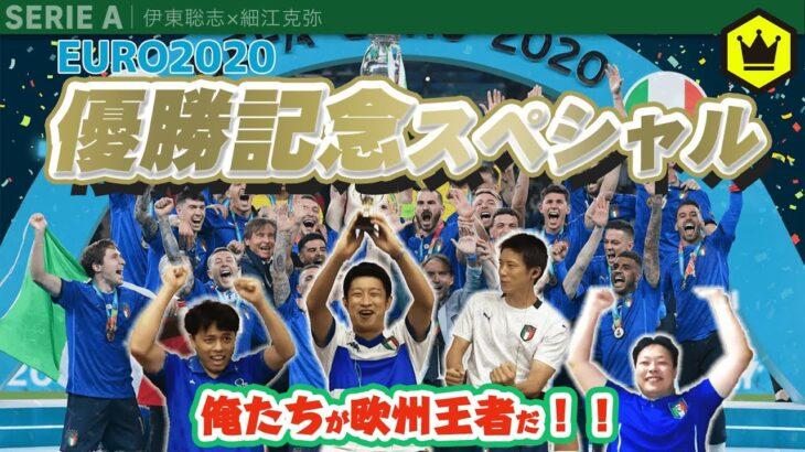 お祭り騒ぎだ! EURO制覇を林さん&弓削さんと盛大にお祝い!