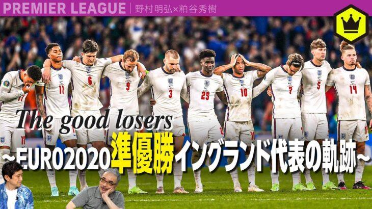 グッド・ルーザー〜EURO2020準優勝イングランド代表の軌跡〜