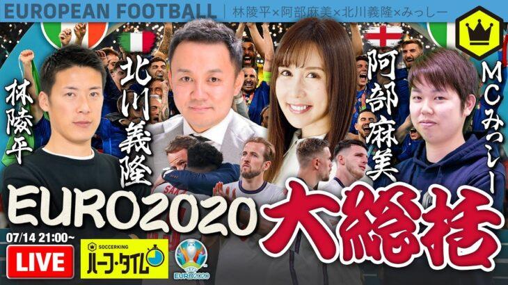 熱戦を大総括!EURO2020 アフターパーティー with 北川義隆さん&阿部麻美さん SKHT 2021.07.14