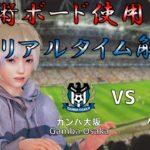 【EngSub】戦術ボード使用リアルタイム解説!ガンバ大阪 VS タンピネス サッカー同時視聴!#196【Vtuber】