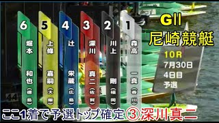 【GⅡ尼崎競艇】ここ1着で予選トップ確定③深川真二