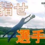 【高校サッカー選手権出場を目指す三重県立津工業サッカー部のGK練習のハイライトを大公開!!】そのまま練習シリーズ~基礎と応用を織り混ぜる編~
