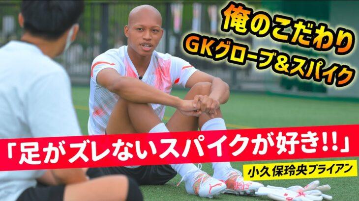 日本の未来を守る男…GK小久保玲央ブライアン「俺のこだわりサッカースパイク&GKグローブ」