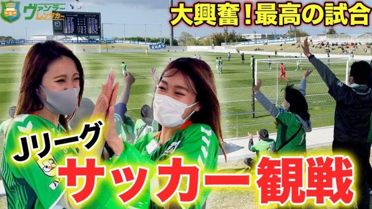 サッカー日本代表の試合を超える盛り上がり!スーパープレイでスペインにも勝てちゃうかも?「Jリーグ ヴァンラーレ八戸vs藤枝MYFC」海外の反応も見てみたい!かっこいいスパイクの選手がタイプですw