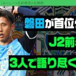 レギュラー陣集合! J2前半戦総括スペシャル!|#週刊J2 2021.07.06