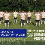 高円宮杯 JFA U-18サッカープレミアリーグ 2021 第5節 流通経済大学付属柏高校 vs FC東京U-18 HIGHLIGHT