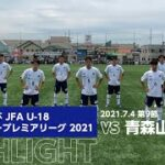 高円宮杯 JFA U-18サッカープレミアリーグ 2021 第9節 青森山田高校 vs FC東京U-18 HIGHLIGHT
