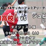 【ダイジェスト動画】高円宮杯 JFA U-18サッカープレミアリーグ2021WEST(第7節)東福岡高-ジュビロ磐田U-18