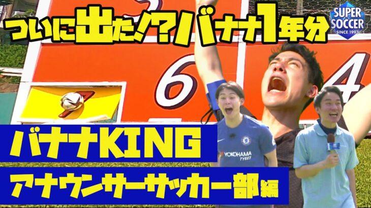 【J公認企画】多くのJリーガが挑んできた「7番」が今回ついに射ぬかれた!?TBSアナウンサーサッカー部バナナKING