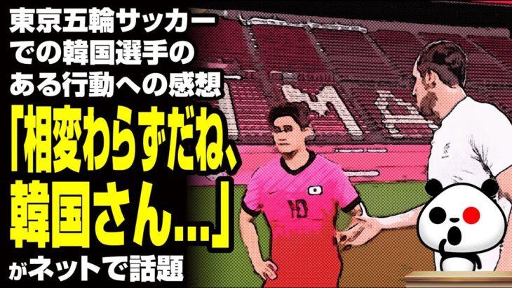 東京五輪サッカーでのK国選手のある行動への感想「相変わらずだね、韓国さん   」が話題
