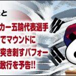 ひとりごと「K国サッカー五輪代表選手が『太極旗パフォーマンス』を予告…」