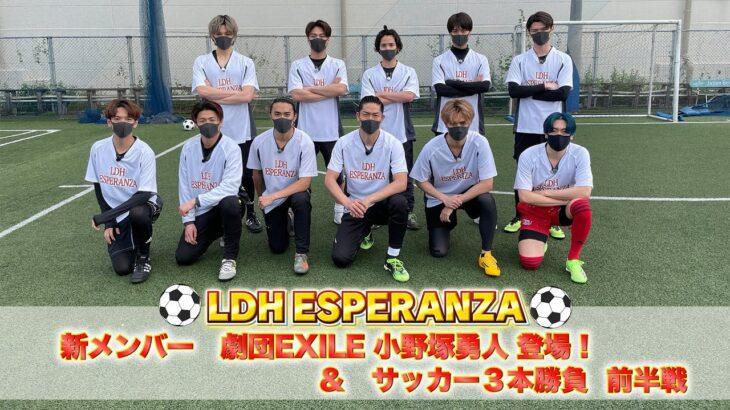 LDHサッカーチーム【LDH ESPERANZA】新メンバー登場&サッカー3本勝負〜前半戦〜