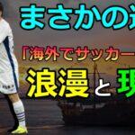 【木曜LIVE】バトッキオの徳島ヴォルティス電撃退団で考える、サッカー選手が海外で成功する条件