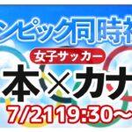 【LIVE】Tokyo 2021 女子サッカー 日本vsカナダ【オリンピック同時視聴/#櫻子FC】