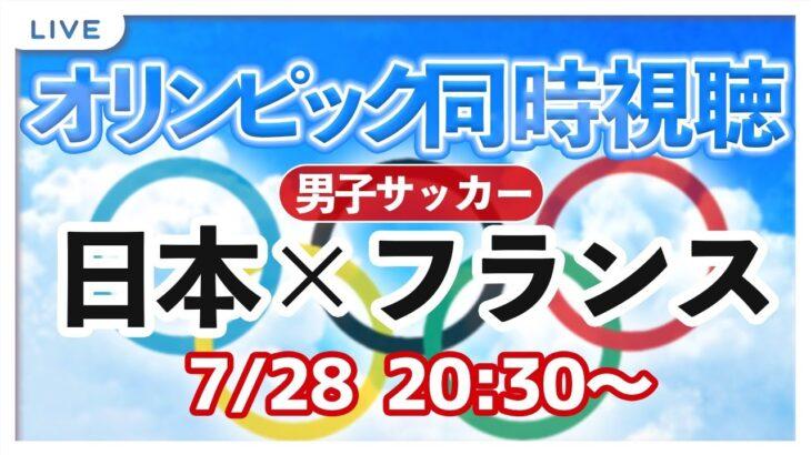 【LIVE】#Tokyo2020 U-24男子サッカー日本代表vsフランス【オリンピック同時視聴/#櫻子FC】