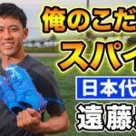 """""""デュエル王""""日本代表MF遠藤航が語る「俺のこだわりサッカースパイク」"""