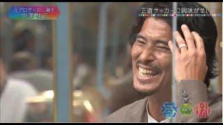元サッカー日本代表Nがまさかの発言「僕はあんまりサッカーに興味がないんですよ(笑)」