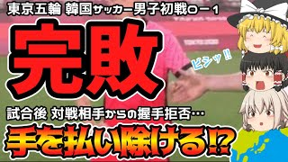 【東京五輪】韓国サッカー男子、NZに完敗…試合後、スポーツマンシップの無さを見せつける!【ゆっくり解説】
