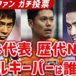 サッカー日本代表ゴールキーパーランキング!川島永嗣、川口能活、楢崎正剛などこれまでゴールを守ってきた守護神で歴代No.1は誰?
