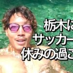 【栃木】サッカー選手のOFFの過ごし方。栃木やばすぎ感動www