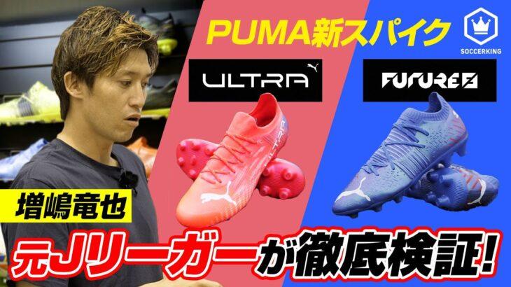 増嶋竜也がサッカーバレーでガチ対決! PUMA新スパイクを徹底検証