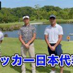 元サッカー日本代表選手とゴルフ対決!【鈴木啓太】Part1 10-12h