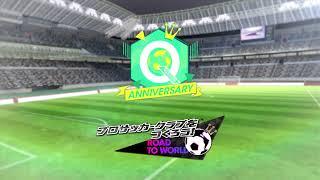 『プロサッカークラブをつくろう!ロード・トゥ・ワールド』Q anniversary サマースーパースターカーニバル紹介PV