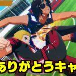 【キャプテン翼 RISE OF NEW CHAMPIONS #最終回】ありがとうJ BOYSサッカー【にじさんじ/社築】