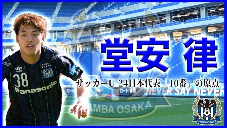 #堂安律  【サッカーU-24日本代表「10番」の原点】