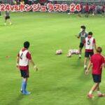 サッカー日本代表U-24vsホンジュラスU-24 キリンチャレンジカップ2021