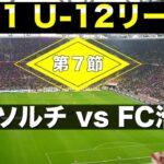 【Uー12サッカーリーグ 2021】ボアソルチ vs  FC滑川 首位決戦!ワクワクします🌟