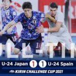 U24日本代表、金メダル候補スペインに堂々の引き分け!堂安のゴール!久保がアシスト!