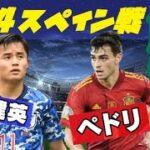 【U24日本代表】U24スペイン戦を紐解け!【サッカー】【東京オリンピック】