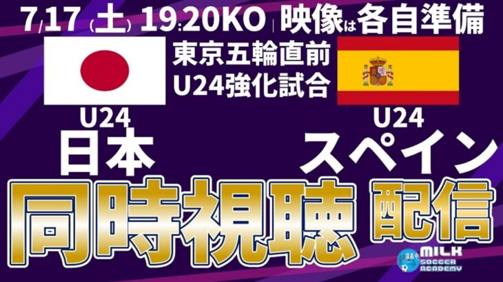 【U24日本代表│東京五輪強化試合】vsU24スペイン代表│ミルアカ的同時視聴配信